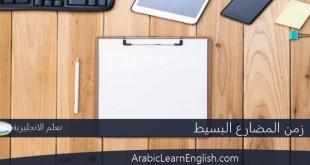 زمن المضارع البسيط في اللغة الانجليزية