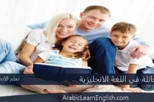 أفراد-العائلة-في-اللغة-الانجليزية