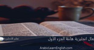 أفعال انجليزية هامة الجزء الأول