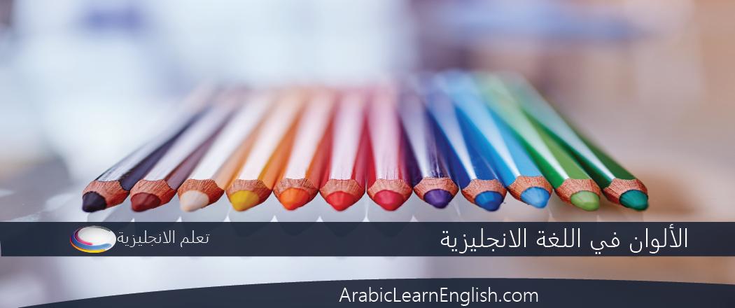 الألوان في اللغة الانجليزية