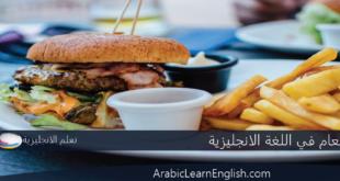الطعام في اللغة الانجليزية
