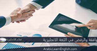 الموافقة والرفض في اللغة الانجليزية