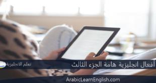 أفعال انجليزية هامة الجزء الثالث