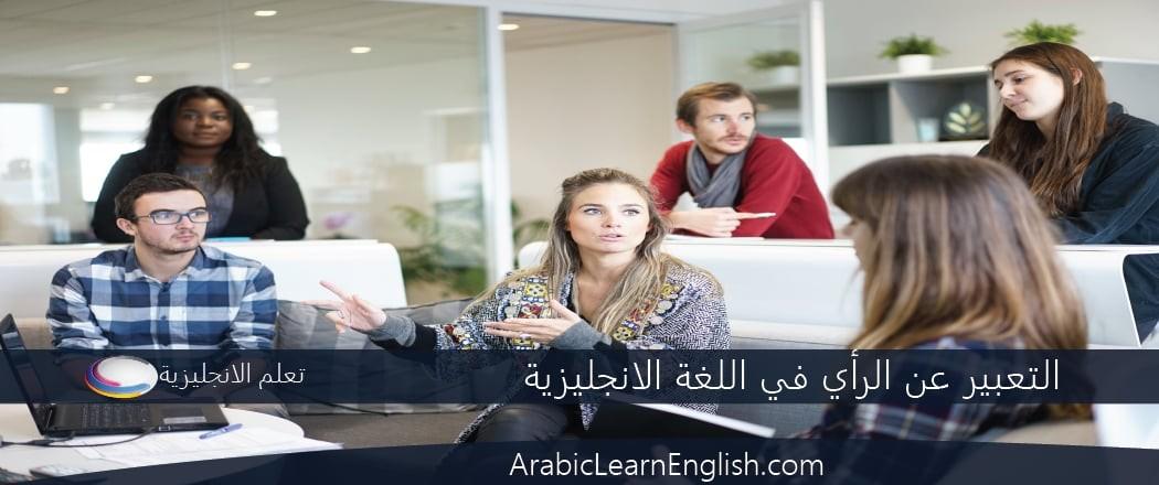 التعبير عن الرأي في اللغة الانجليزية