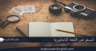 السفر في اللغة الانجليزية