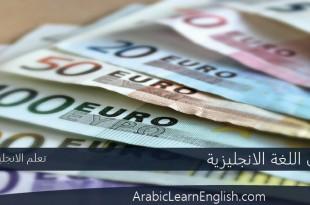 المال في اللغة الانجليزية