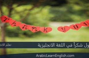 كيف تقول شكراً في اللغة الانجليزية