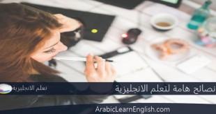 10 نصائح هامة لتعلم اللغة الانجليزية