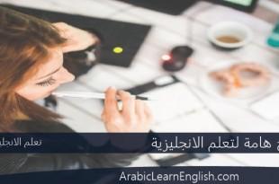 نصائح هامة لتعلم اللغة الانجليزية