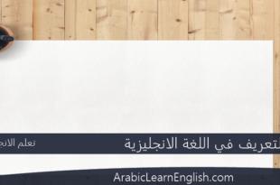 أدوات التعريف في اللغة الانجليزية