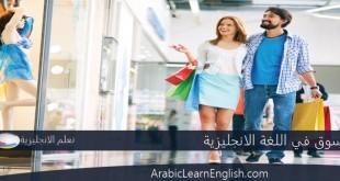 البيع والشراء في اللغة الانجليزية