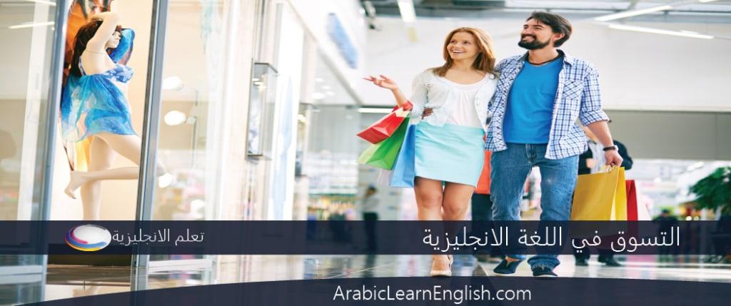التسوق في اللغة الانجليزية