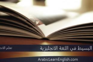 الماضي البسيط في اللغة الانجليزية