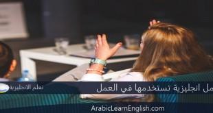 جمل انجليزية تستخدمها في العمل