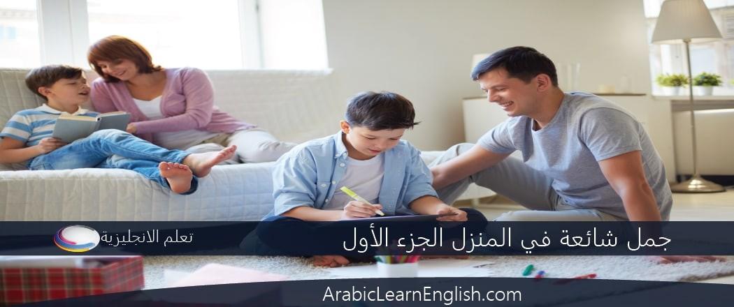 جمل شائعة في المنزل
