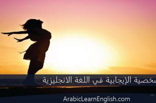 الصفات الشخصية الإيجابية في الانجليزية