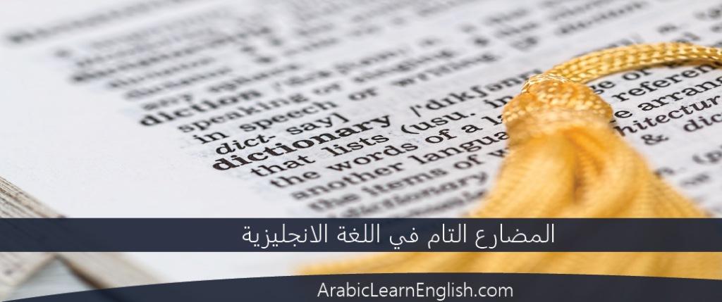 المضارع التام في اللغة الانجليزية