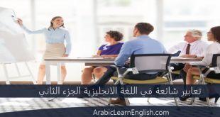 تعابير شائعة الاستخدام في اللغة الانجليزية الجزء الثاني