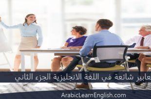 تعابير شائعة في الانجليزية