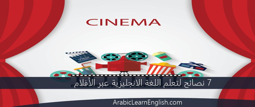 نصائح لتعلم الانجليزية عبر الأفلام