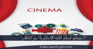 7 نصائح لتعلم اللغة الانجليزية عبر الأفلام