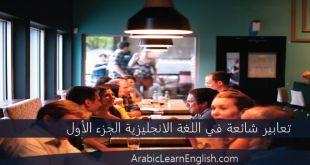 تعابير شائعة الاستخدام في اللغة الانجليزية الجزء الأول